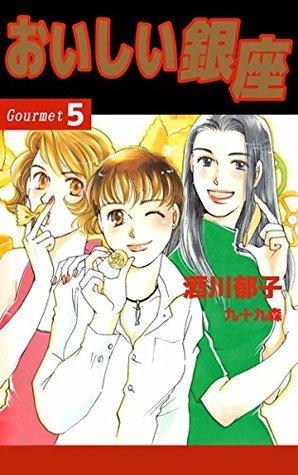 Oishiiginza5  by  Sakagawa Ikuko
