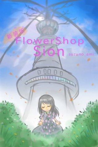flowershopsionsinsouban suzunoami