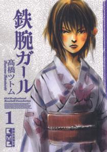 Tetsuwan Girl, Volume 1 Tsutomu Takahashi