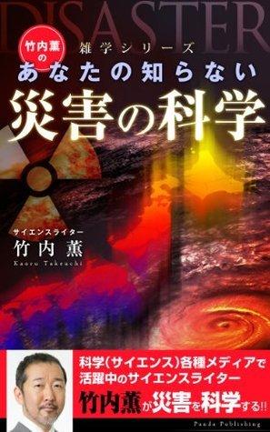 Takeuchikaorunoanatanoshiranaisaigainokagaku adventure zatsugaku series  by  Kaoru Takeuchi