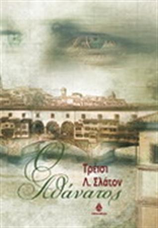 Ο αθάνατος  by  Traci L. Slatton