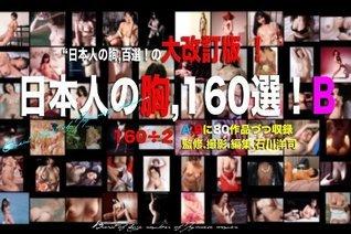 Chest of Japanese women 160 B Yoji Ishikawa fetishism series 6 Yoji Ishikawa