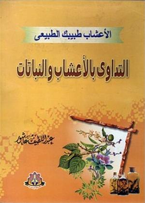 الأعشاب طبيبك الطبيعي: التداوي بالأعشاب والنباتات  by  عبد اللطيف عاشور