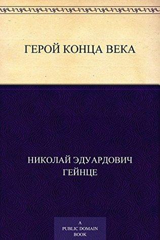 Герой конца века  by  Николай Эдуардович Гейнце