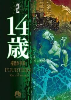 14 Sai (14歳, #2) Kazuo Umezu