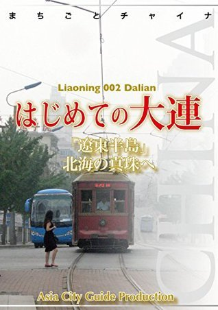 Dalian Machigoto China  by  Asia City Guide Production