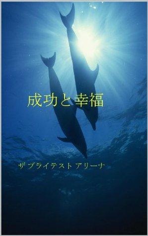 Seikou to shiawase  by  The Brightest Arena