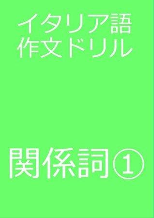 italiagosakubundorirukankeishiichi Matsuyama Takashi