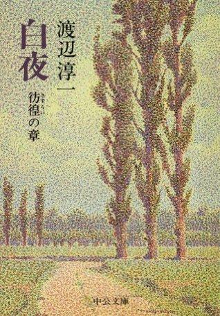 白夜 彷徨の章  by  渡辺淳一