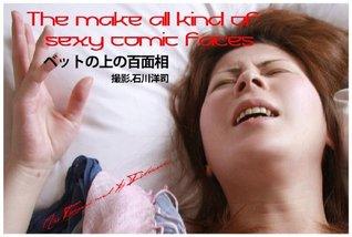 The make all kind of sexy comic faces Yoji ishikawa photo library  by  Yoji Ishikawa