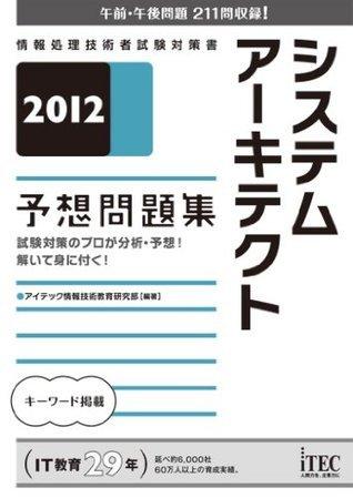2012 システムアーキテクト予想問題集  by  アイテック情報技術教育研究部