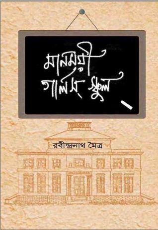 মানময়ী গার্লস স্কুল  by  Rabindranath Maitra