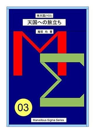 kabutengokusan: tengokuenotabidachi  by  Takizuka Hitoshi
