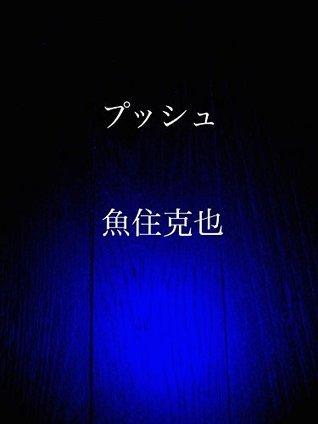push  by  Uozumi Katsuya