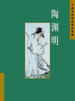 Tao Yuanming (Chinese Classical Poetry Appreciation Book Series)  by  Qiaosheng Chen
