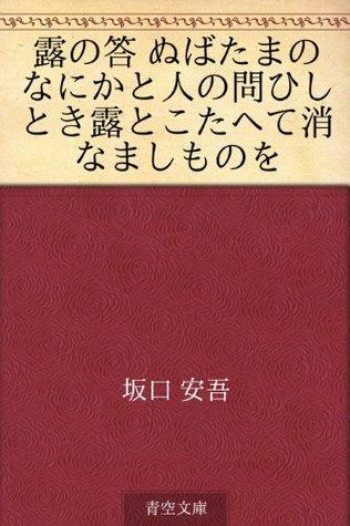 Tsuyu no kotae nubatama no nanika to hito no toishi toki tsuyu to kotaete kienamashi mono o Ango Sakaguchi