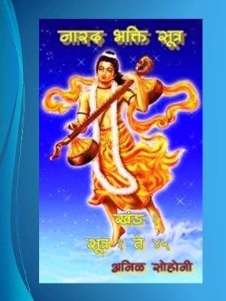 Narad Bhakti Sutra Part1  by  Anil Sohoni