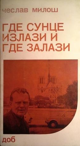 Gde sunce izlazi i gde zalazi  by  Czesław Miłosz