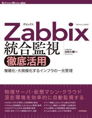 Zabbix統合監視徹底活用──複雑化・大規模化するインフラの一元管理 Software Design plus  by  池田大輔