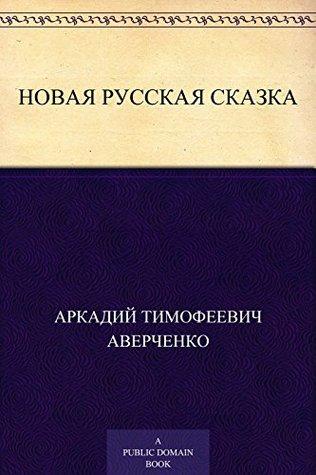 Новая русская сказка  by  Arkady Averchenko