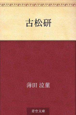 Koshoken Kyukin Susukida