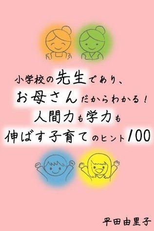 shougakkounosenseideariokaasandakarawakaruningenryokumogakuryokumonobasukosodatenohinto100  by  hirata yuriko