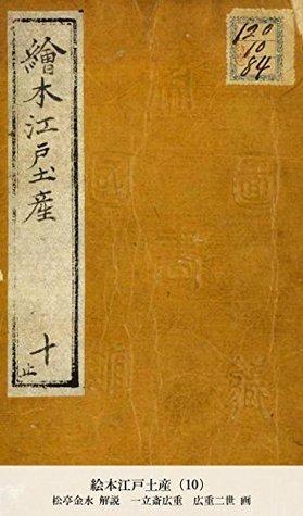 絵本江戸土産(10) 一立斎広重