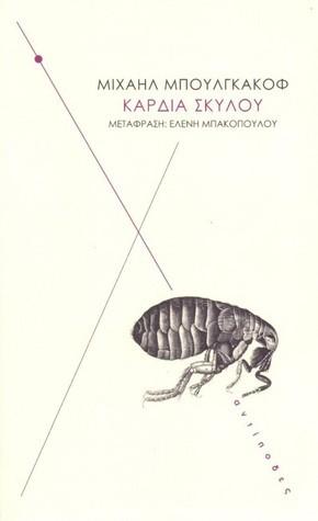 Καρδιά σκύλου  by  Mikhail Bulgakov