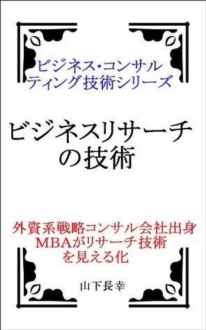 Business Research Skills Business Consulting Skills Series Nagayuki Yamashita