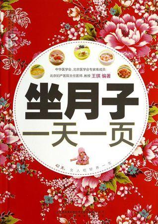 坐月子一天一页 Tips for Days after Confinement 王琪 Wang Qi