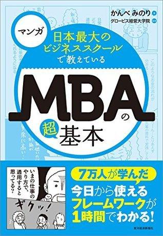 マンガ 日本最大のビジネススクールで教えているMBAの超基本 かんべ みのり