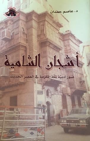 أشجان الشامية  by  عاصم حمدان