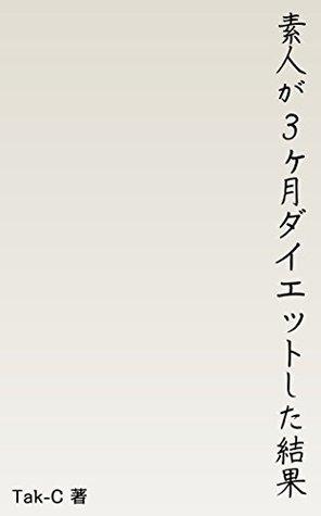 Shirouto ga 3kagetsu diet shita kekka: 3kagetsu de 11kg no diet ni seikouDiet wo seikou saserutameni hituyounamonoha tatta 2tsu TakC