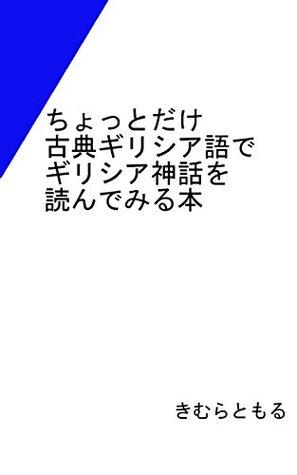 chottodake kotengirishiago de girishiashinwa wo yondemiru hon  by  Kimura Tomoru