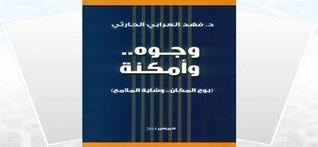 وجوه و امكنة  by  د.فهد العرابي الحارثي
