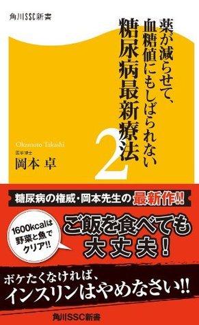 薬が減らせて、血糖値にもしばられない 糖尿病最新療法2  by  岡本 卓