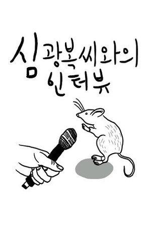 The interview with Mr. Gwangbok Shim : 심광복 씨와의 인터뷰  by  Jaeyoung Je