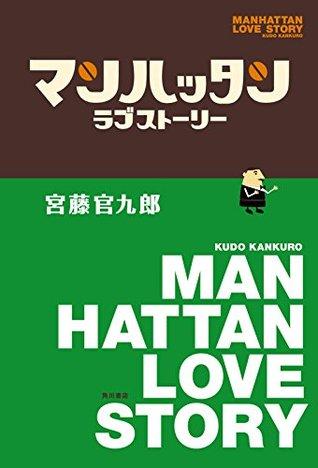 マンハッタンラブストーリー 角川書店単行本 宮藤 官九郎