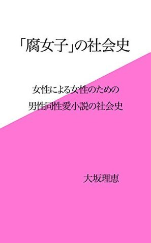 Social study of Boys Love: Social study of Yaoi-novel for the women  by  the women by Rie OSAKA
