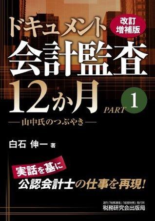 documentkaikeikansa12kagetupart1yamanakashinotubuyaki shiraishishinichi