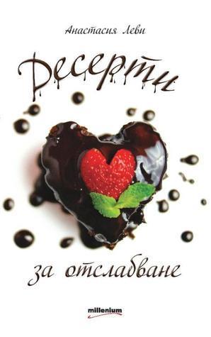 Десерти за отслабване Анастасия Леви
