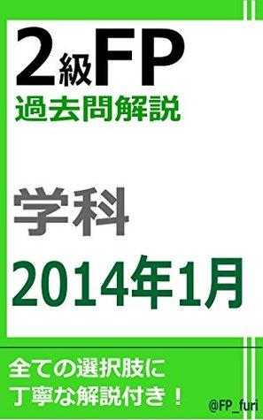 2級FP過去問解説 2014年1月学科 furi