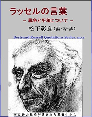 Bertrand Russell Quotations - On War and Peace Bertrand Russell Quotations Series kiyoshi Matsushita