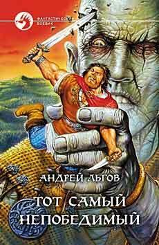 Тот самый Непобедимый Андрей Льгов