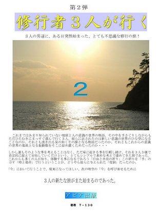 syugyousyasanningaiku 2  by  thiitisanmaru