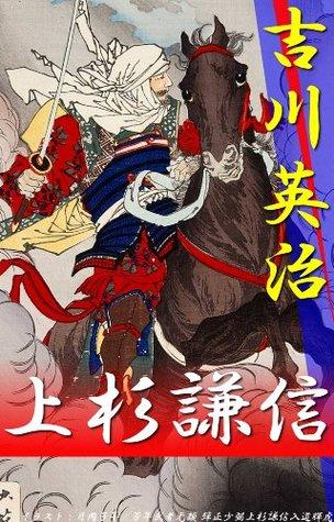 UesugiKenshin yoshikawaeiji