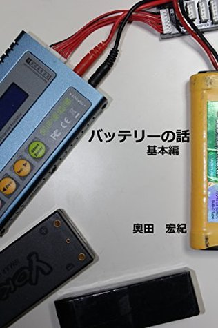How to handle the Hobby Battery- Basic radicon no kyokasho  by  Hiroki Okuda
