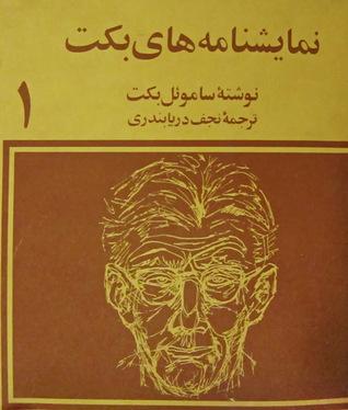 نمایشنامههای بکت، جلد اول Samuel Beckett