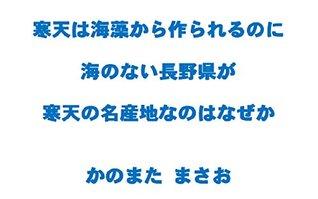 Kanten wa umikara tsukurarerunoni uminonai Naganokenga kantenno meisanchinanowa nazeka  by  Masao Kanomata