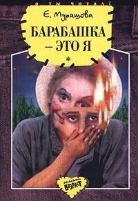 Барабашка - это я Екатерина Мурашова